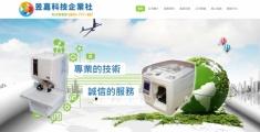 網頁設計客戶案例:昱嘉科技企業社