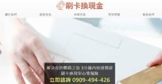 網頁設計客戶案例:刷卡換現金