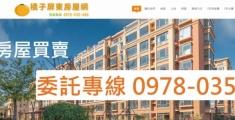 網頁設計客戶案例:橘子房屋網