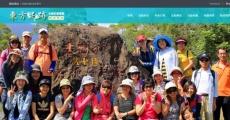 網頁設計客戶案例:東方足跡人文生態解說