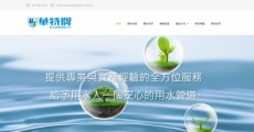 網頁設計客戶案例:華特飲水設備有限公司