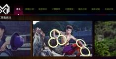 網頁設計客戶案例:MIX舞動劇坊.特技雜耍