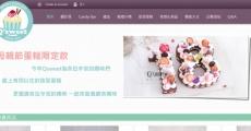 網頁設計客戶案例:Q'sweet 翻糖工作室