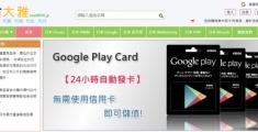 網頁設計客戶案例:大雅點數卡代購