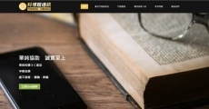 網頁設計客戶案例:科博館通訊通訊