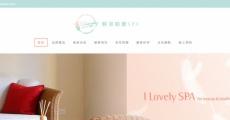網頁設計客戶案例:靜澄能量SPA