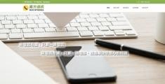 網頁設計客戶案例:南方通訊