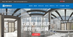 網頁設計客戶案例:西登衛浴