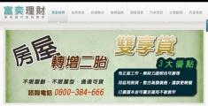 網頁設計客戶案例:富奕銀行貸款理財顧問
