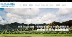 網頁設計客戶案例:興運通假期