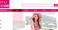 網頁設計客戶案例:YuYu服飾生活網