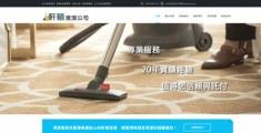 網頁設計客戶案例:軒轅清潔公司