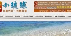 網頁設計客戶案例:六合東港停車場.小琉球旅遊網