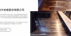 網頁設計客戶案例:旺亮木地板股份有限公司
