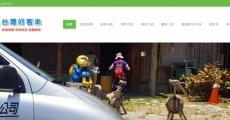 網頁設計客戶案例:台灣好客來旅遊規劃專家