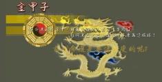 網頁設計客戶案例:金甲子命理研究中心
