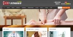 網頁設計客戶案例:金龍師專業矯筋接骨