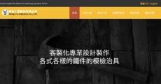 網頁設計客戶案例:榮裕工業股份有限公司