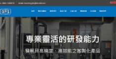 網頁設計客戶案例:GPS 高鵬欣股份有限公司