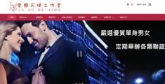網頁設計客戶案例:愛戀天使工作室