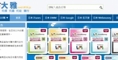 網頁設計客戶案例:大雅日本點數卡