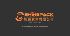 網頁設計客戶案例:新錫實業有限公司