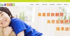 網頁設計客戶案例:幸福貸款