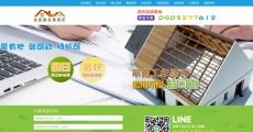 網頁設計客戶案例:金辰聯合事務所